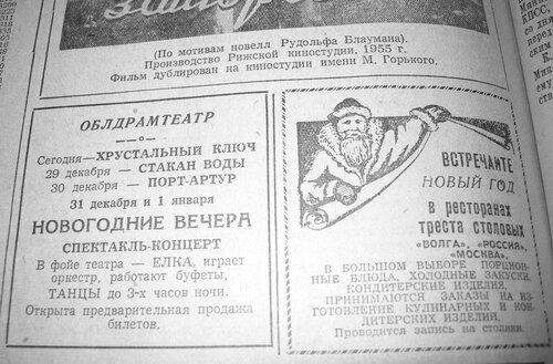 Газета10.jpg