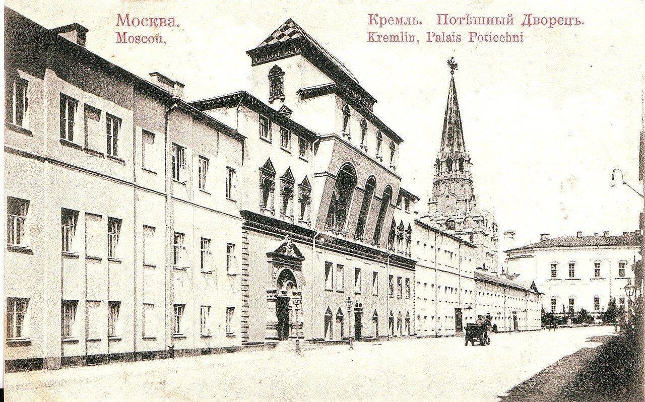 Кремль. Потешный дворец