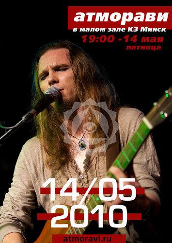 афиша концерта 14 мая 2010 в КЗ Минск (малый зал)