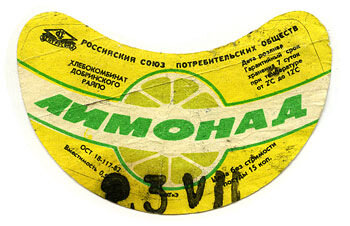 фото ссср лимонад