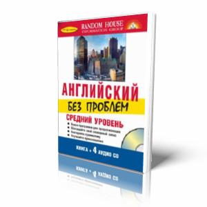 Random House - Английский без проблем. Средний уровень (+ 4 CD-ROM)