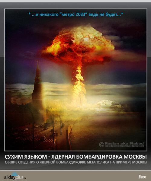 Общие сведения о ядерной бомбардировке Москвы.