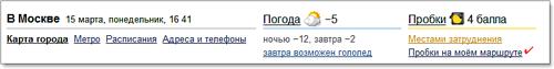 """""""Табло города"""" на главной страницы Яндекса"""