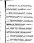 ЦЕЛИ И ЗАДАЧИ КСАП - 2
