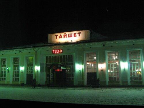 вокзал станции Тайшет ночью