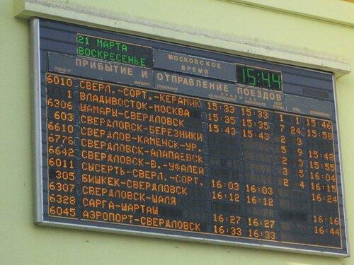 табло прибытия и отправления поездов на вокзале станции Свердловск-пассажирский