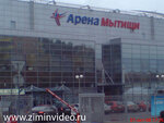Ледовый дворец Арена Мытищи.jpg