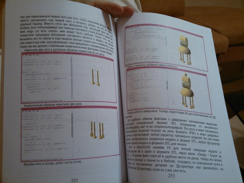 Инженерная аксиология-II-18.jpg