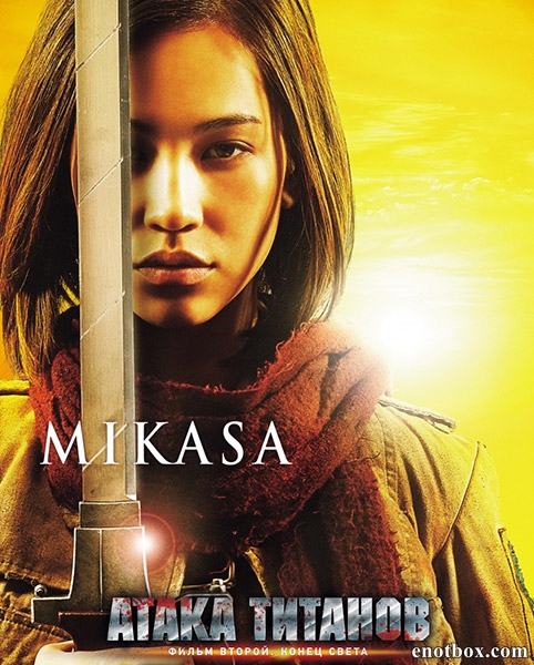 Атака титанов. Фильм второй: Конец света / Shingeki no kyojin: Attack on Titan - End of the World (2015/WEB-DL/WEB-DLRip)