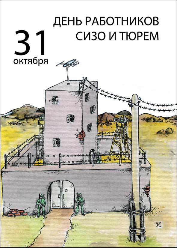 31 октября День работников СИЗО и тюрем