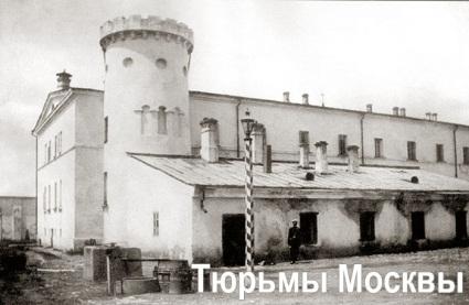 С днем работников СИЗО и тюрем. Тюрьмы Москвы
