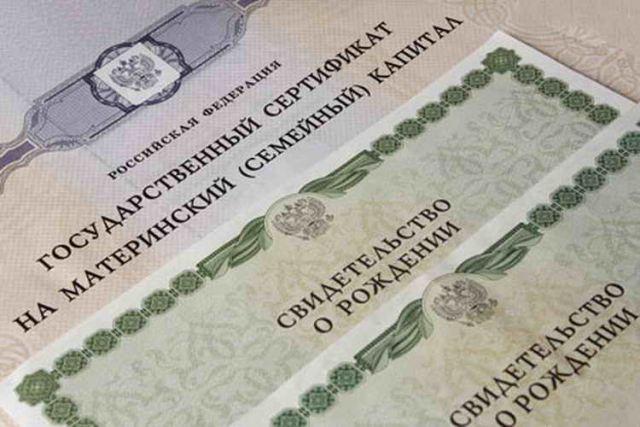 Юбилейный сертификат наматеринский капитал выдан сегодня вМФЦ