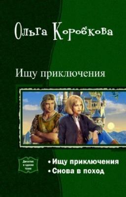 Книга Коробкова Ольга - Ищу приключения. Дилогия в одном томе