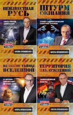 Книга Прокопенко Игорь - Военная тайна. Цикл в 9-и томах