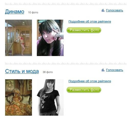 Мисс Динамо