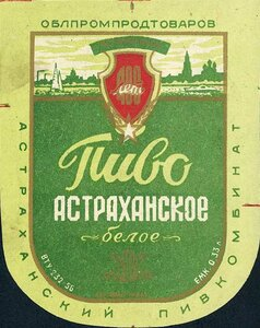 Пиво этикетка