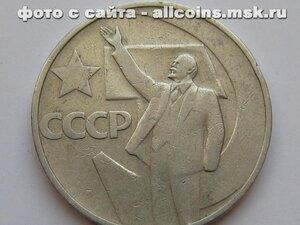 Юбилейные монеты СССР 1967 года