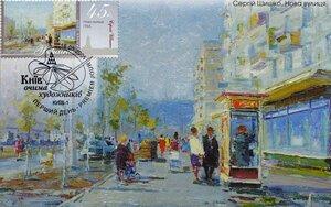 Нова вулиця.Поштова листівка, 2005р.Картинна галерея НДУ