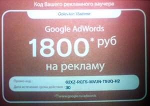 купон google