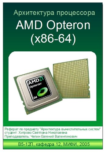 Хитрово С. - Архитектура процессора AMD Opteron (x86-64) [2004, PDF, RUS]