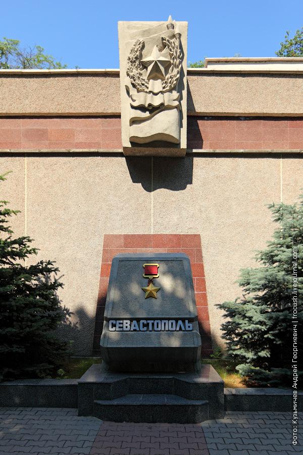 город герой Севастополь
