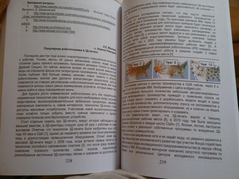 Инженерная аксиология-II-11.jpg