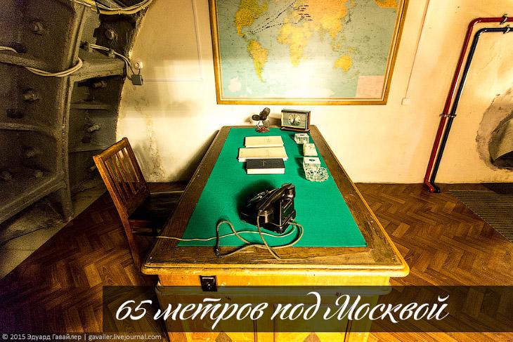 Фотографии и текст Эдуарда Гавайлера 1. Вход в бункер расположен под 3-х этажным особняком по адресу