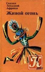 Книга Книга Живой огонь. Сказки западной Африки