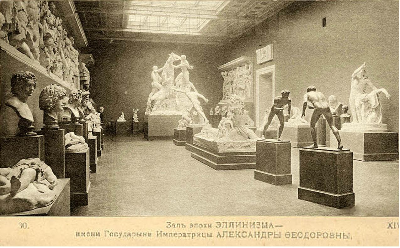 Музей изящных искусств имени императора Александра III. Зал эпохи Эллинизма