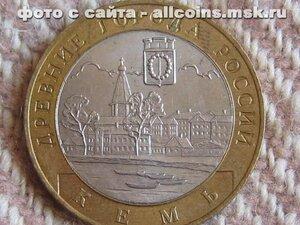 2004 г. 10 рублей