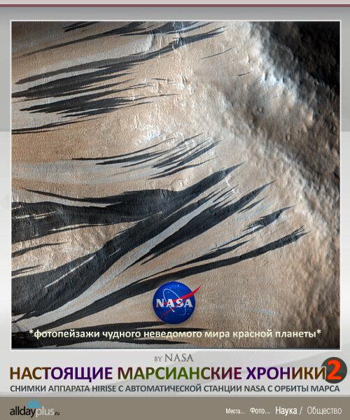 Марсианские пейзажи в хрониках аппарата NASA. Фото + фотопанорамы. Часть 2 (из 2-х)