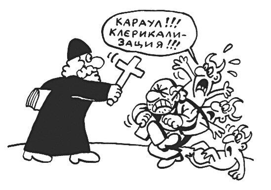 "Караул! Клерикализация!"" border=""0"