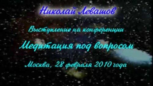Николай Левашов. Выступление на конференции Медитация под знаком вопроса