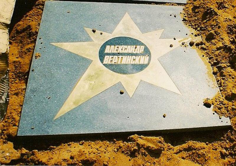 Именная звезда А.Вертинского. Площадь Звезд, Москва, 12 мая 1998 год.