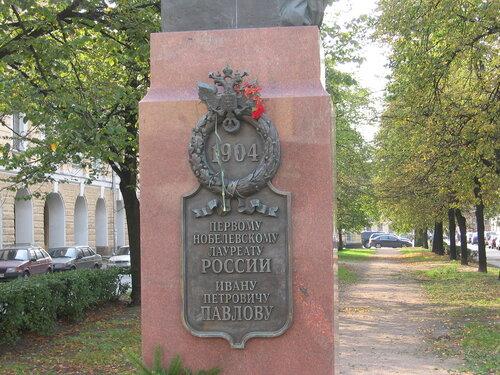Памятник И.П. Павлову