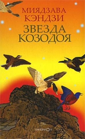 Обложка книги - Звезда Козодоя.jpg