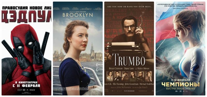 Премьеры февраля 2016 в кино
