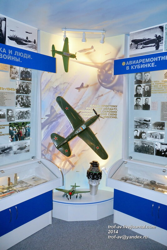 Музей 121 авиационного ремонтного завода, Старый городок, Кубинка