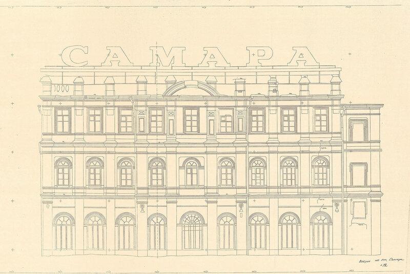 ЖД Вокзал Самара. Обмеры. 1995г.