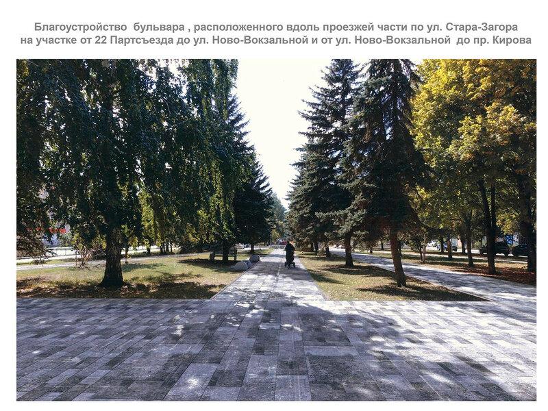 Бульвар на ул.Стара-Загора