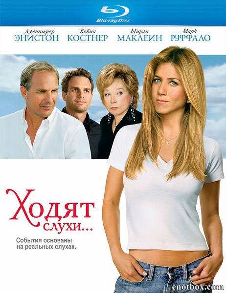 Ходят слухи / Rumor Has It... (2005/BDRip/HDRip)