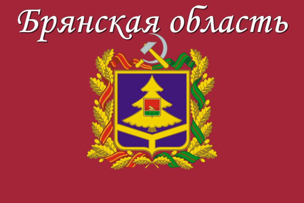 Брянская область.png