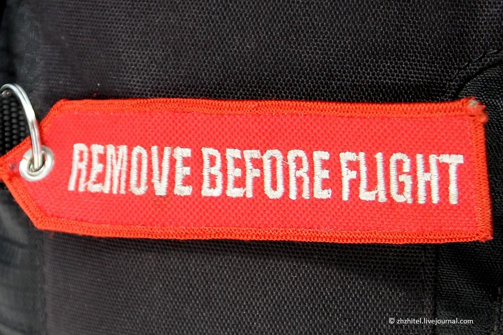 Remove before flight или что такое «ремувки»
