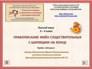 Шторка. Правописание имён существительных с шипящим на конце. Рус.яз. 3-4 класс. Москаленко И.С..jpg