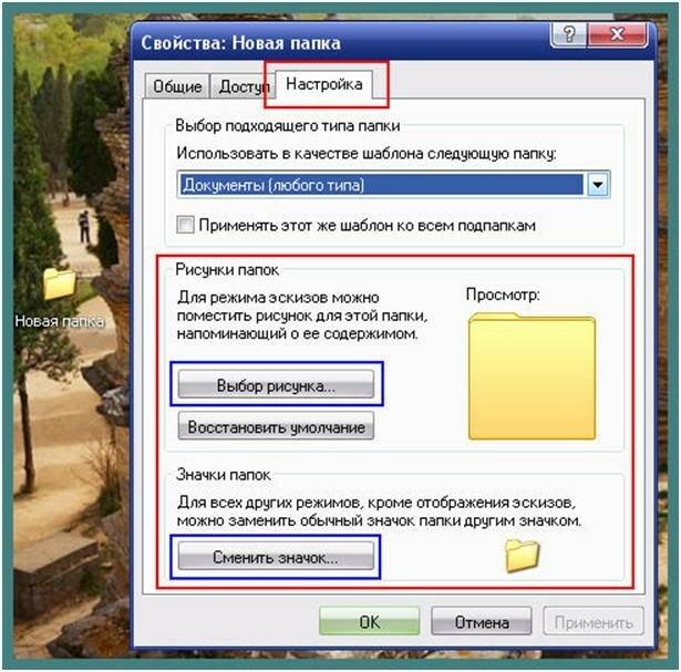 Как поменять рисунок и значок папки Windows