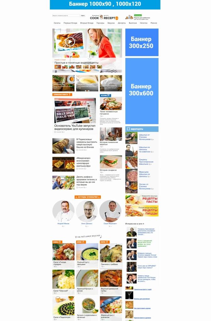 Реклама на кулинарном сайте CookRecept.ru
