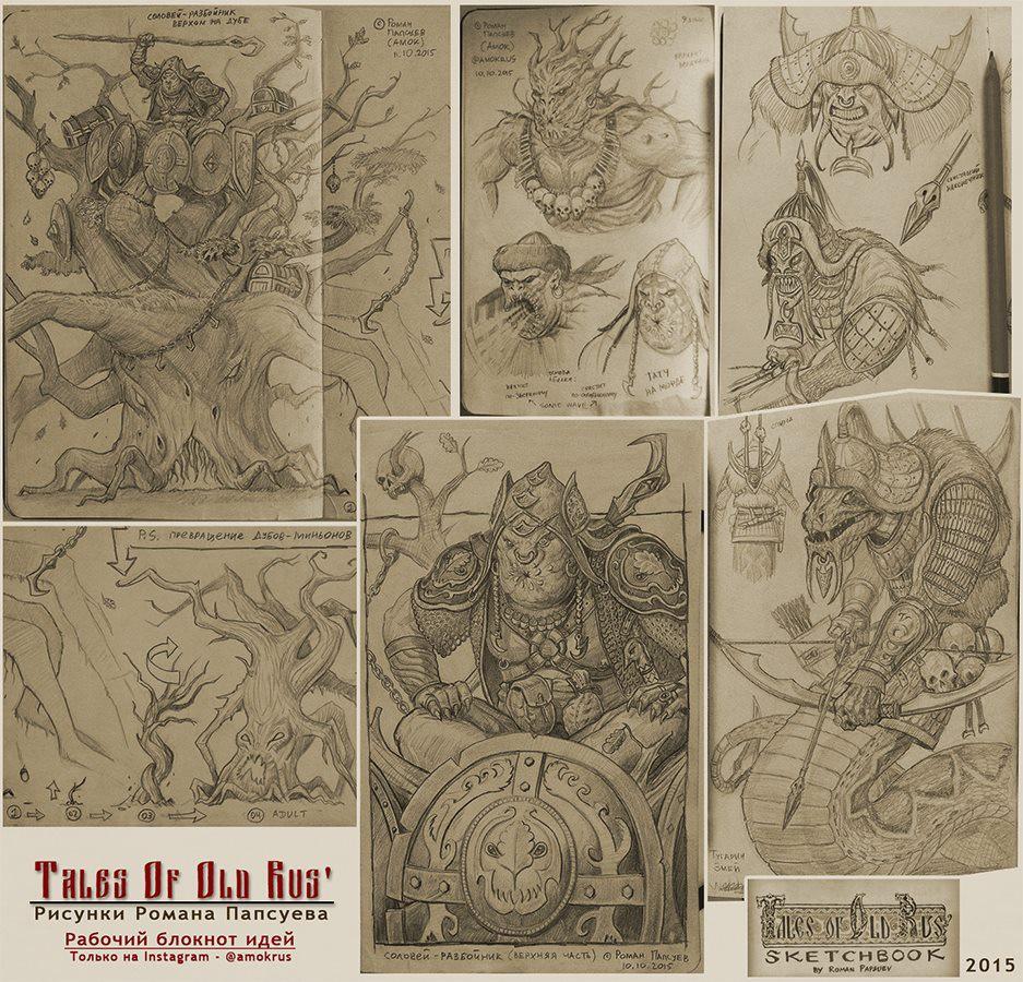 Метки: богатыри сказки фэнтези Источник