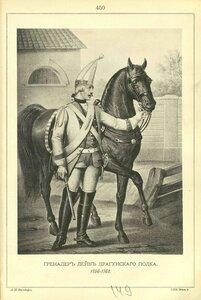 459. ГРЕНАДЕР Лейб-Драгунского полка, 1756-1762.