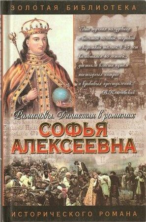 Книга Софья Алексеевна. Государыня-правительница Софья