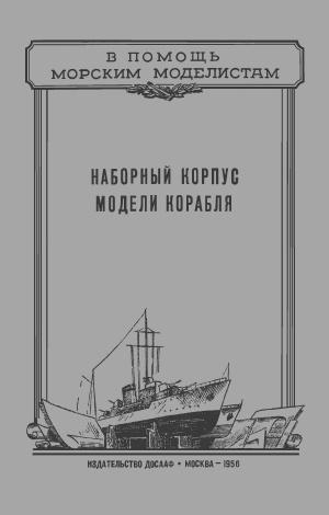 Книга Наборный корпус модели корабля - Захаров С., Глуховцев С.